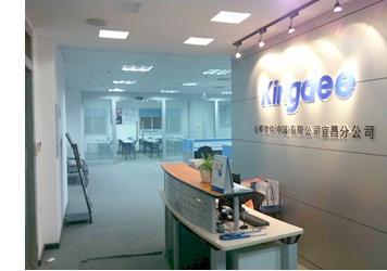 宜昌市金蝶软件有限公司办公大厅